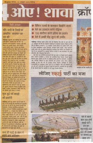 24 Oct 09 - Hindustan Hindi