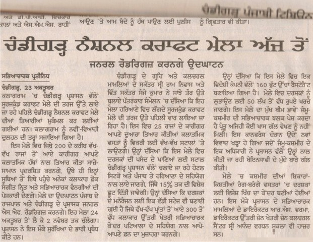 24 Oct 09 -Chandigarh Punjabi Tribune